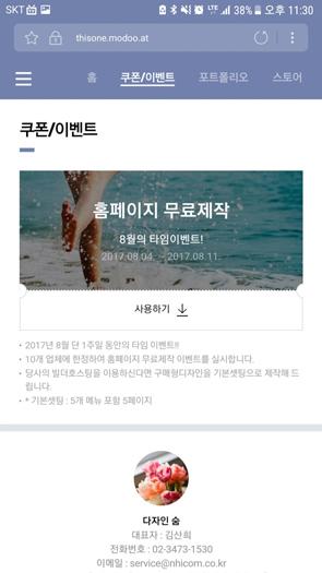네이버 모두의 아나브 홈페이지 할인 이벤트 광고화면
