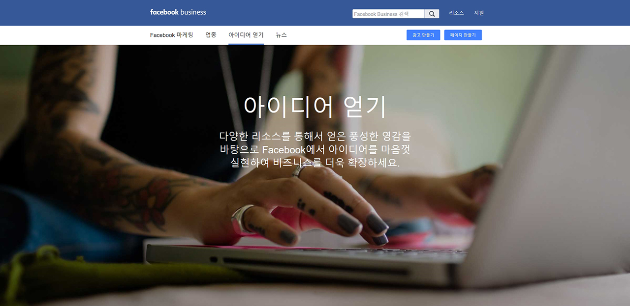 페이스북 SNS홈페이지 설명